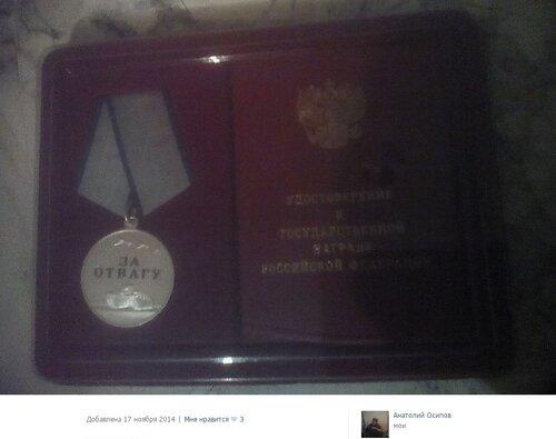 медалист Осипов_8 омсбр(г)_3.jpg