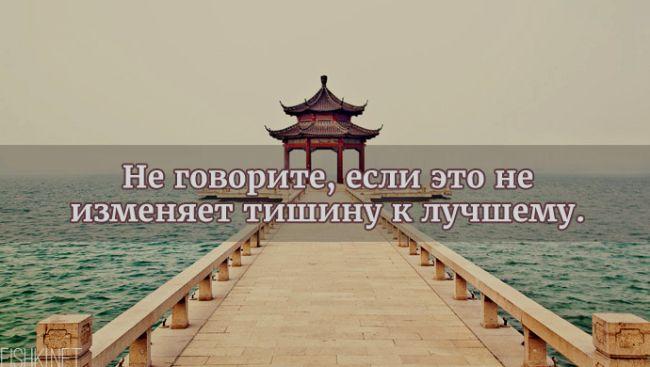 13 Советы китайских мудрецов.jpg