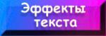 эффекты текста