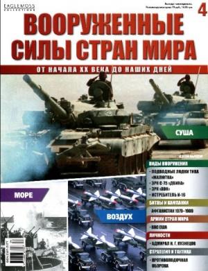 Журнал Журнал Вооруженные силы стран мира №4 (сентябрь 2013)