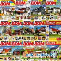 Журнал Приватный дом №1-12 (январь-декабрь 2013) + спецвыпуски