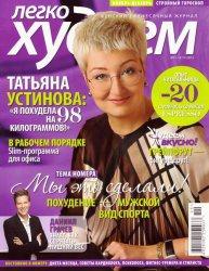 Журнал Легко худеем №11-12 2013