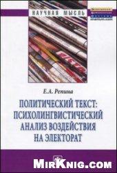 Книга Политический текст: психолингвистический анализ воздействия на электорат