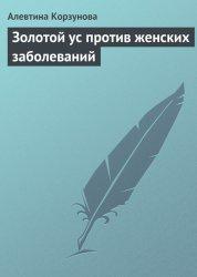 Книга Золотой ус против женских заболеваний