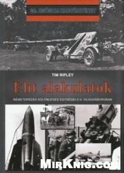 Книга Elit Alakulatok