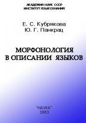 Книга Морфонология в описании языков