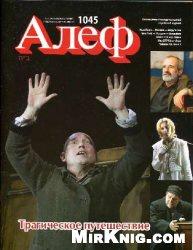 Журнал Алеф №5 2014