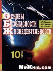 Книга Основы Безопасности Жизнедеятельности. 10 Класс