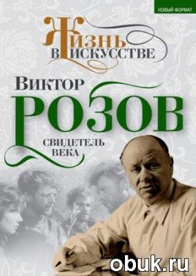 Книга Виктор Розов. Свидетель века