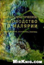 Научно-практическое руководство по малярии (эпидемиология, систематика, генетика)