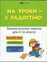 Книга На уроки - с радостью! Занимательные занятия для 2-го класса. Русский язык. Математика. Литературное чтение