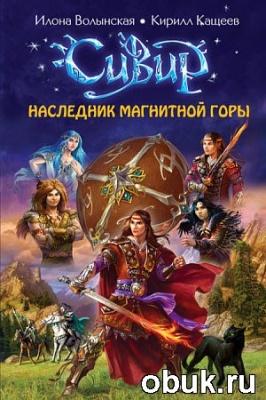 Книга Кирилл Кащеев, Илона Волынская - Наследник Магнитной горы