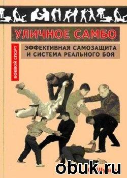 Книга Уличное самбо: Эффективная самозащита и система реального боя