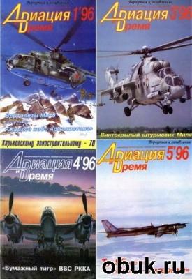 Журнал Авиация и время №1-6 1996