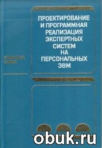 Книга Проектирование и программная реализация экспертных систем на персональных ЭВМ