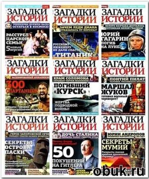 Загадки истории №№1 - 13 (2012)