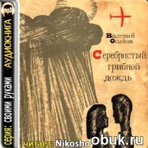 Аудиокнига Валерий Осипов. Серебристый грибной дождь (аудиокнига)