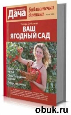 Книга Ваш ягодный сад