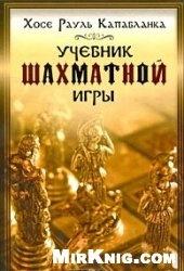 Книга Учебник шахматной игры