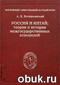 Россия и Китай: теория и история межгосударственных отношений