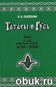 Книга Татары и Русь