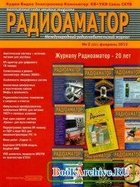 Книга Радиоаматор №2 (февраль 2013).