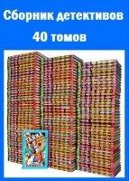Книга Сборник детективов (40 томов) fb2, txt 12,08Мб