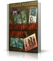 Книга Ромашкин (Призрак) Николай - Шелтервильские истории (аудиокнига) mp3