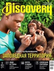 Discovery №5 2013