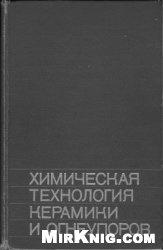 Книга Химическая технология керамики и огнеупоров