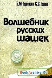 Книга Волшебник русских шашек.