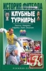 Книга Книга История футбола. Клубные турниры. Европа. Америка. Африка. Азия. Океания