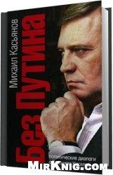 Аудиокнига Без Путина (Аудиокнига)