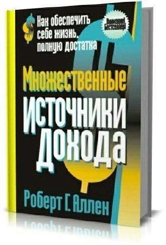 Книга «Множественные источники дохода» Роберт Аллен