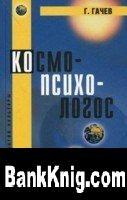 Космо-Психо-Логос: Национальные образы мира doc 3,24Мб