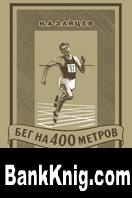 Книга БЕГ НА 400 МЕТРОВ djvu 4,76Мб