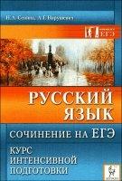 Книга Русский язык. Сочинение на ЕГЭ. Курс интенсивной подготовки pdf / rar 10,17Мб