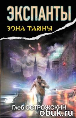 Книга Глеб Острожский. Экспанты. Носитель кода
