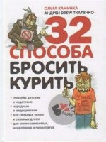 Книга 32 способа бросить курить (DJVU, PDF, RTF djvu, pdf, rtf 12,72Мб