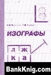 Книга Изографы doc 21Мб