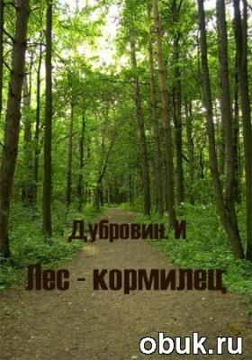 Книга Лес – кормилец
