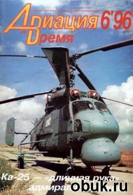 Журнал Авиация и время №6 1996