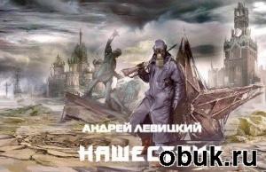 Книга Андрей Левицкий.  Нашествие