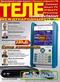 Журнал ТелеAudioVision №1-2 (январь-февраль 2013).