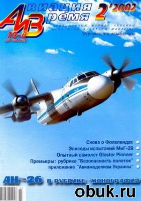 Авиация и время №2 2002