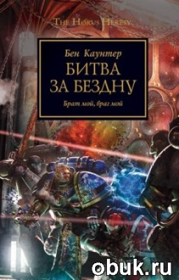 Книга Бен Каунтер - Битва за бездну (аудиокнига)