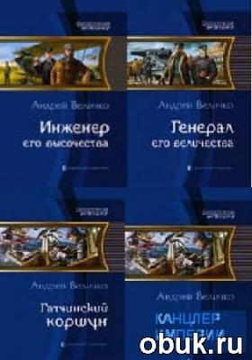 Книга Сборник книг Андрея Величко 1-4