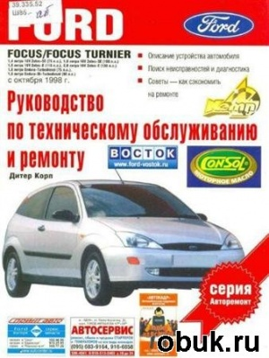 Книга Ford Focus/Focus Turnier. Руководство по ТО и ремонту