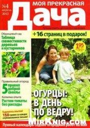 Журнал Моя прекрасная дача №4 2012
