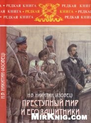 Книга Преступный мир и его защитники